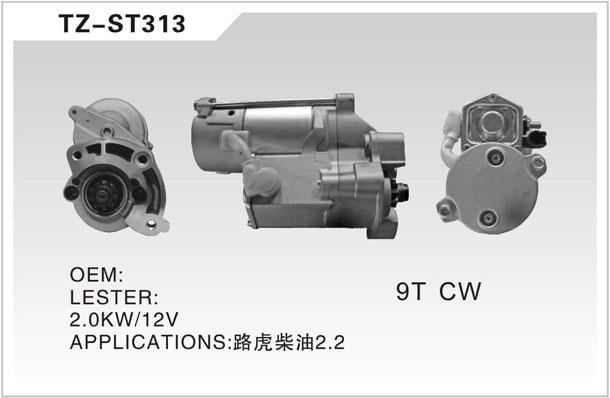 TZ-ST313